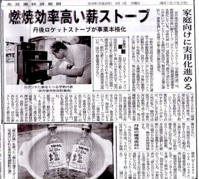 2016年8月1日、北近畿経済新聞に掲載されました