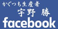かぐつち生産者 宇野勝 facebook