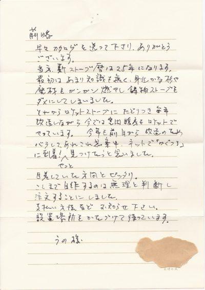 山口県70代の方からのお手紙
