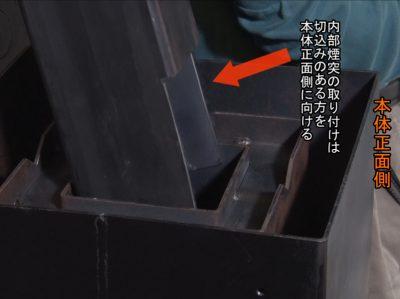 ヒートライザー内部煙突の取り付け