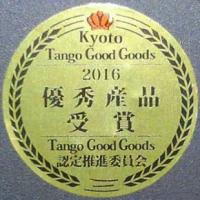 京都・丹後グッド・グッズ優秀産品受賞